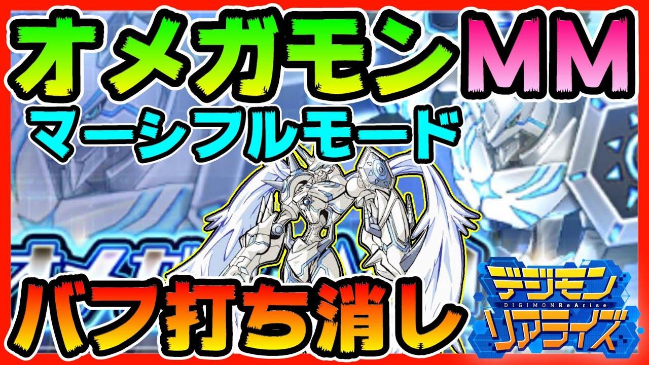 【デジライズ】オメガモンマーシフルモード!!クリティカル無効!バフ打ち消し!【デジモンリアライズ】digimon