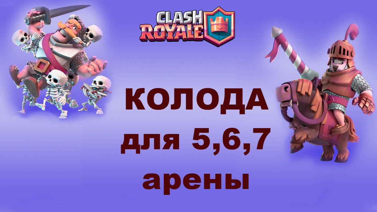 Clash Royale - играть онлайн | Clashroyale-play.ru - играй ...