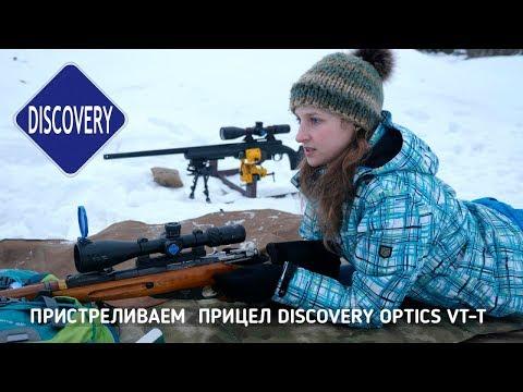 Испытания и пристрелка оптического прицела Discovery Optics на винтовке Мосина и HS Precision