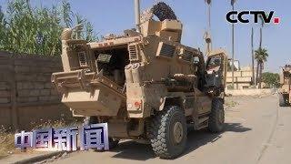 [中国新闻] 伊拉克议会通过决议 要求外国军队结束驻扎 | CCTV中文国际