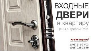 видео Входные двери в квартиру недорого