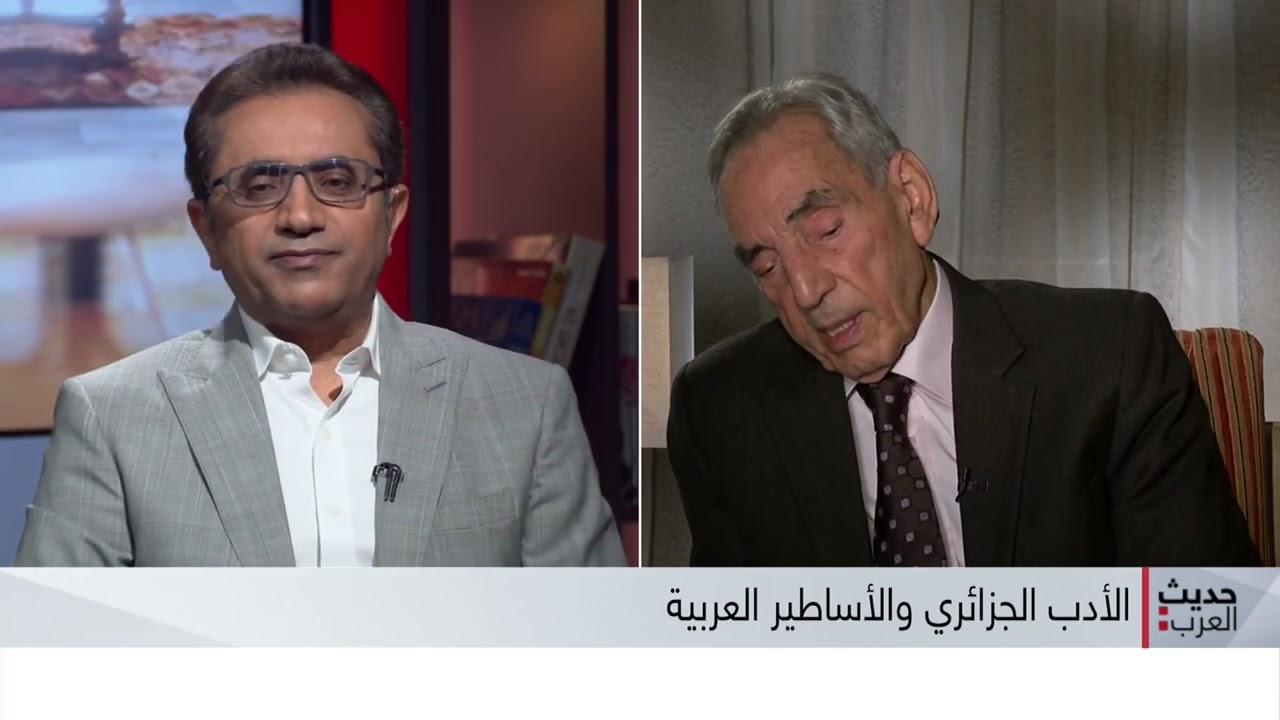 الأدب العربي بين الأسطورة والخرافة في الجزء الثاني مع الأديب والناقد الجزائري عبد الملك مرتاض