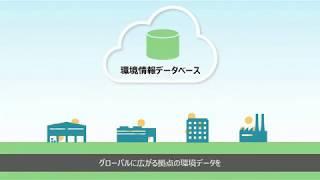 環境経営の進化をお手伝いする 環境情報管理 EcoAssist-Enterprise-Lightのご紹介