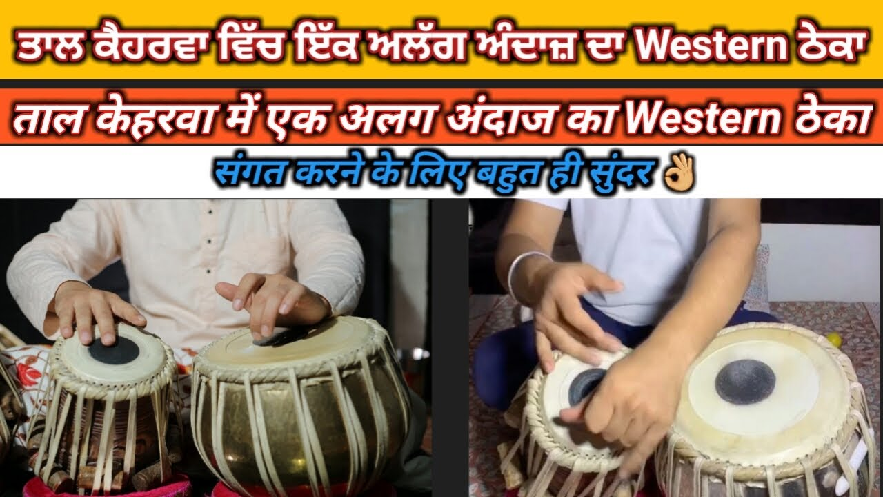 Tabla Lesson:-Western patterns In Taal Kehrwa || ताल केहरवा में Western ठेके || By Pavittar Singh