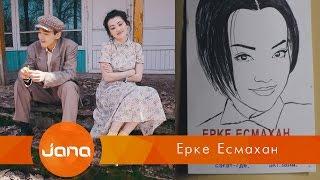Ерке Есмахан - Еркемiн