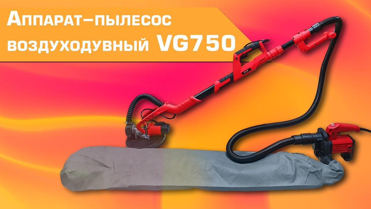 НОВИНКА! ВОЗДУХОДУВНЫЙ ПЫЛЕСОС VG750