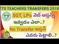 How to Give WEB OPTIONS of Teachers Transfers(SGT/LPs/SAs/GHMs)
