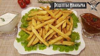 Как приготовить вкусную картошку фри в домашних условиях Рецепты Иваныча