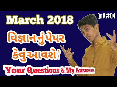 Board Exam IMP Tips | Science & Technology | QnA#04 | Std 10 Gujarati Medium | Your Questions n Ans.
