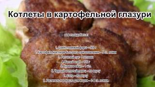 Рецепты фото блюда из фарша.Котлеты в картофельной глазури