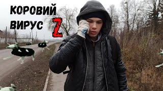 КОРОВИЙ Вирус Z - Короткометражный фильм ( Ужасы, приключения)