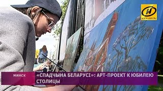 Масштабный фотопроект «Спадчына Беларусі» представили в Минске