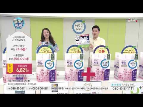 [홈앤쇼핑] NEW 깨끗한나라 천연3겹 프리미엄 벚꽃3팩(30롤*3팩)