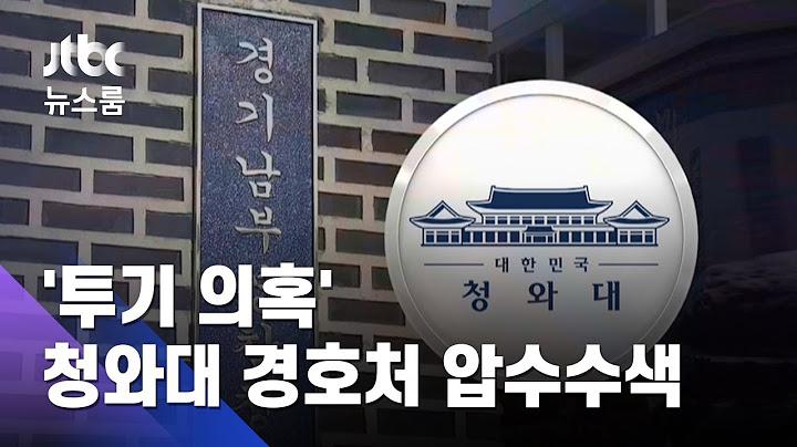 '땅투기 의혹' 수사…경찰, 청와대 경호처 압수수색 / JTBC 뉴스룸