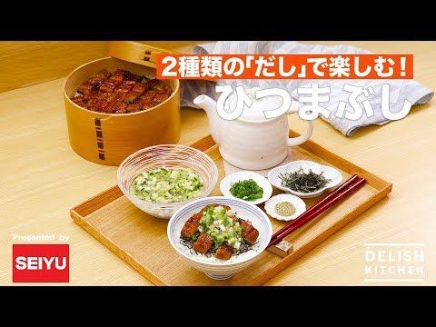 """2種の「だし」で楽しむ!ひつまぶし How To Make """"Hitsumabushi"""""""
