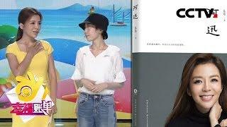 《幸福账单》 20190702 泡沫之夏| CCTV综艺