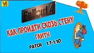 Fallout 4 - ГЛИТЧ - как пройти сквозь стену 1.7-1.10
