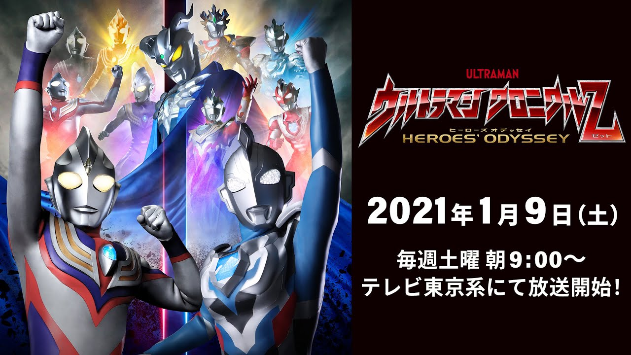 Ultraman Chronicle Z: Heroes' Odyssey Trailer + Episodes List