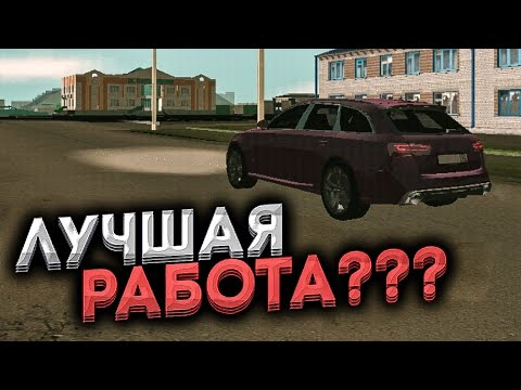 ЛУЧШАЯ РАБОТА НА BLACK RUSSIA!! КУЧА ДЕНЕГ ЗА КОРОТКОЕ ВРЕМЯ!!100К ЗА ЧАС!!!