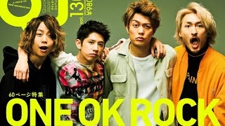 【紹介】クイック・ジャパン130 (ONE OK ROCK,生田絵梨花,乃木坂46)