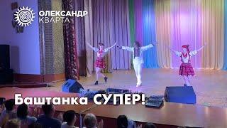 """Баштанка - """"огонь""""!"""