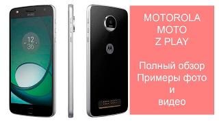 motorola Moto Z Play полный обзор. Примеры фото и видео