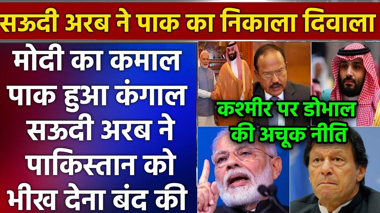 मोदी Shah Doval का कमाल पाक कंगाल सऊदी अरब ने Pak Imran को तेल देना बंद किया कश्मीर पर भारत की जीत