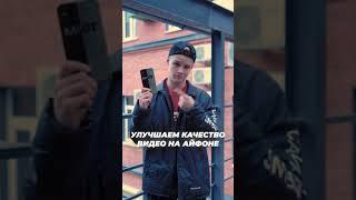 Улучшаем качество видео на айфоне  NST Molodoyproducer 🔥