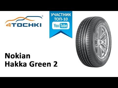 Обзор шины Hakka Green 2 на 4 точки