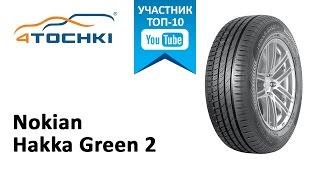 Обзор шины Hakka Green 2 на 4 точки. Шины и диски 4точки - Wheels & Tyres 4tochki(, 2016-03-15T08:12:01.000Z)