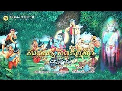 Chinni Krishnaiah - Sarada Sai