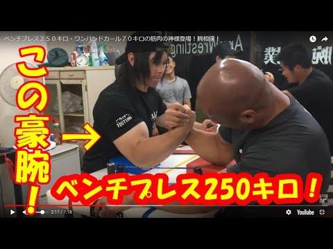 ベンチプレス250キロ!  筋肉の神様登場! 腕相撲対決!