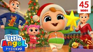 Мультик Про Новый Год И Рождество Развивающие Песенки Для Детей Little Angel Русский