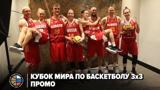 Кубок Мира 3х3 2018 / Промо