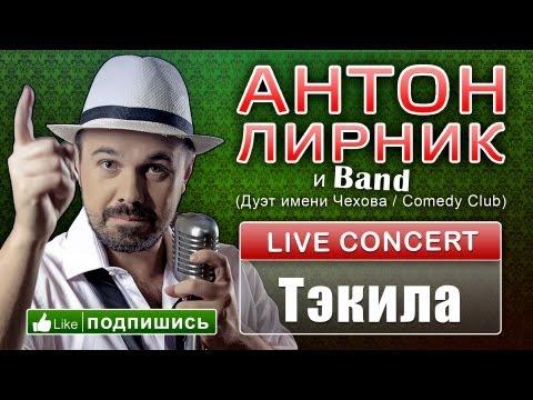 Антон Лирник и группа LirnikBand - Тэкила