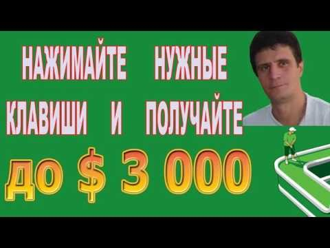 Сарафанка. Как заработать деньги в интернете до 3000 долларов в месяц. Sarafanka