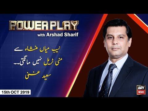 Power Play | Arshad Sharif | ARYNews | 15 October 2019