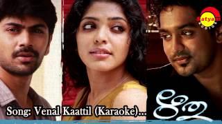 Venal kaattil (karaoke)  -   Rithu