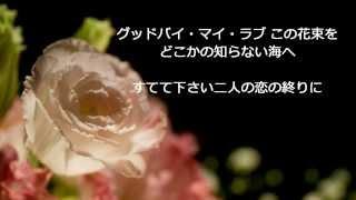 作詞:柴野未知 作曲:岡崎広志 歌:岡崎広志 1972年発表。 作曲者の岡崎...