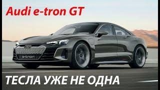 Ауди e-tron GT КРУЧЕ Теслы?