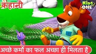 अच्छे कर्मो का फल अच्छा ही मिलता है - हिंदी कहानी - Lion & Rat Hindi Kahaniya - KidsOneHindi