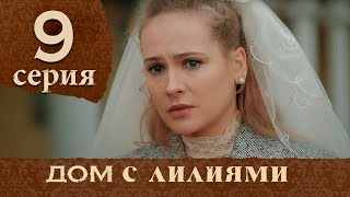 Дом с лилиями. Серия 9. House with lilies. Episode 9.(Подписывайся на канал FILM.UA Group - https://www.youtube.com/user/FilmUaGroup Сайт - http://goo.gl/oORnr IMDB - http://goo.gl/0PQvB Instagram ..., 2014-04-04T16:00:00.000Z)