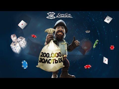 Видео Адмирал казино бесплатные игры
