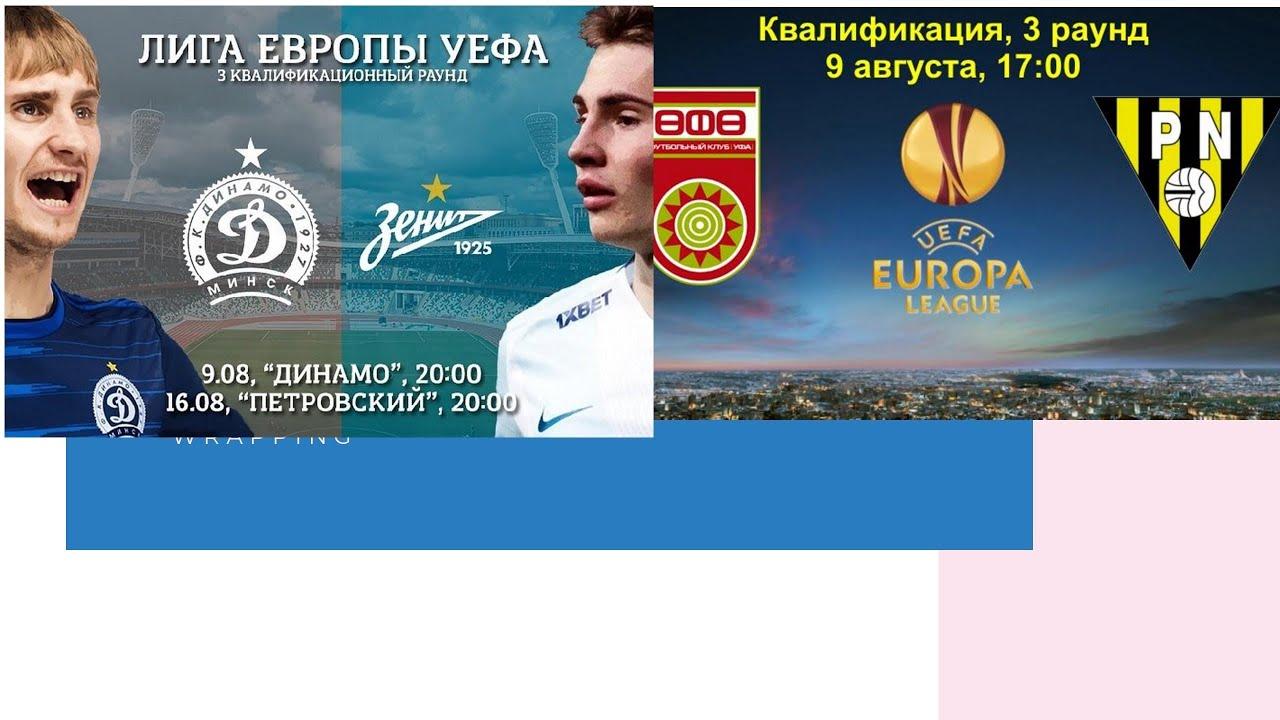 Динамо Минск – Дерри Сити. Прогноз на матч 19.07.2018