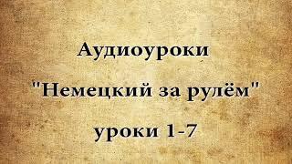 АУДИО УРОКИ
