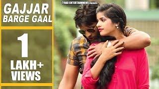 Haryanvi Songs | Gajjar Barge Gaal Pardeep Haryanvi | Latest Haryanvi Songs Haryanavi 2018