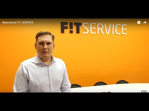Франшиза FIT SERVICE