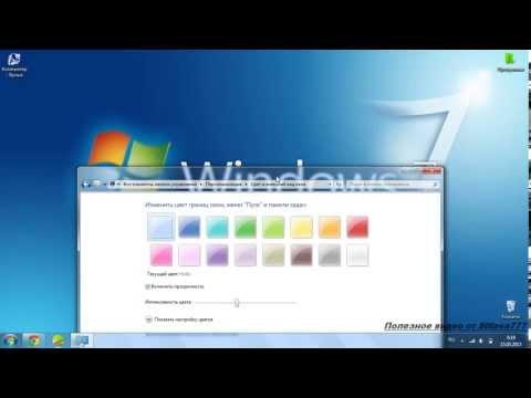 Как сделать прозрачными окна в Windows 7