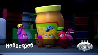 Мультфильм детям -  Овощная ВЕЧЕРИНКА – Небоскреб - серия 22
