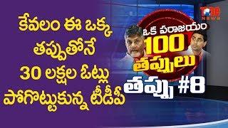 30 లక్షల ఓట్లు పోగొట్టుకున్న టీడీపీ | ఒక పరాజయం 100 తప్పులు | #08 | Aravind Kolli | NewsOne Telugu